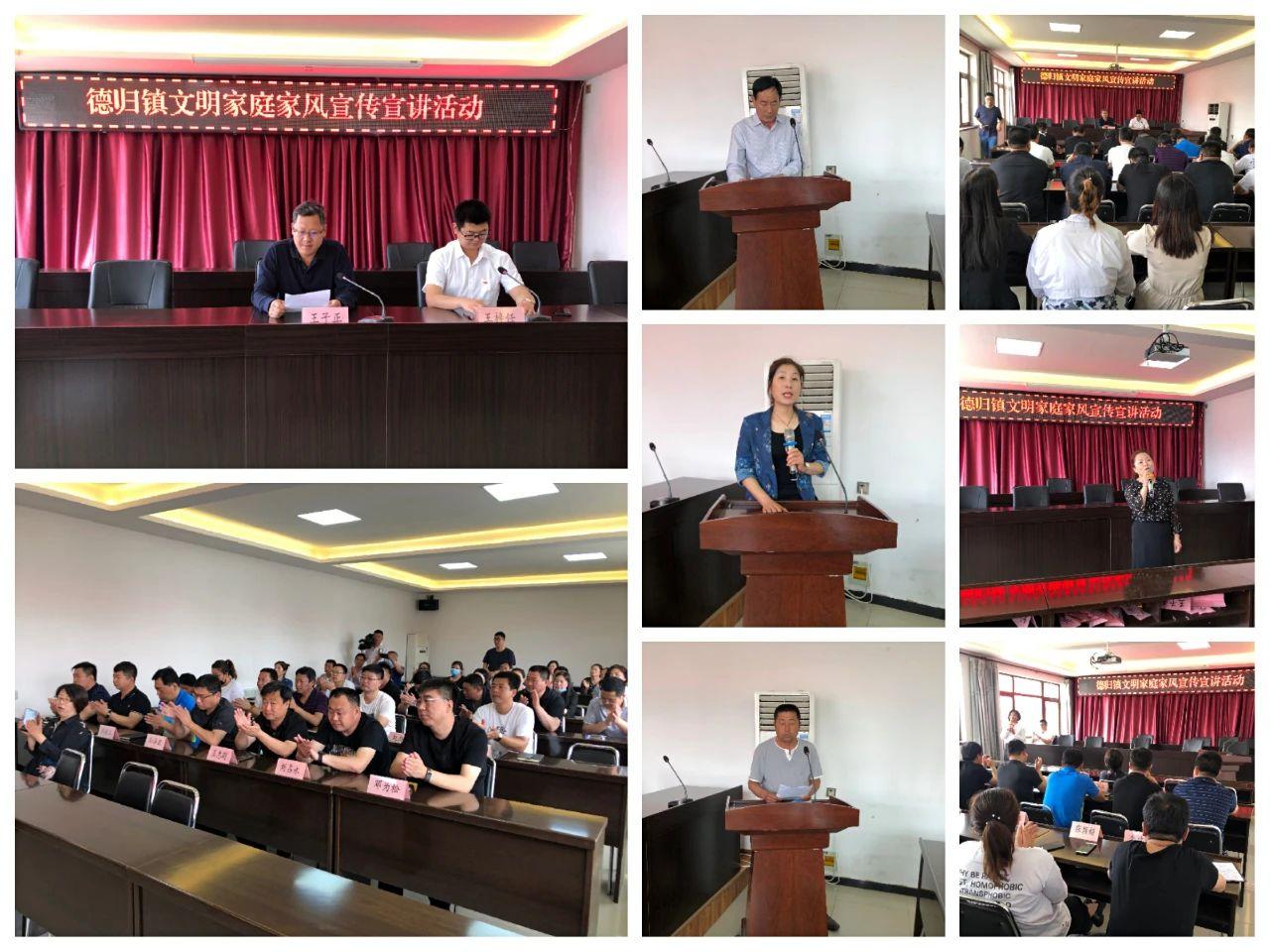 河北省文安县德归镇举办文明家庭家风宣传宣讲活动