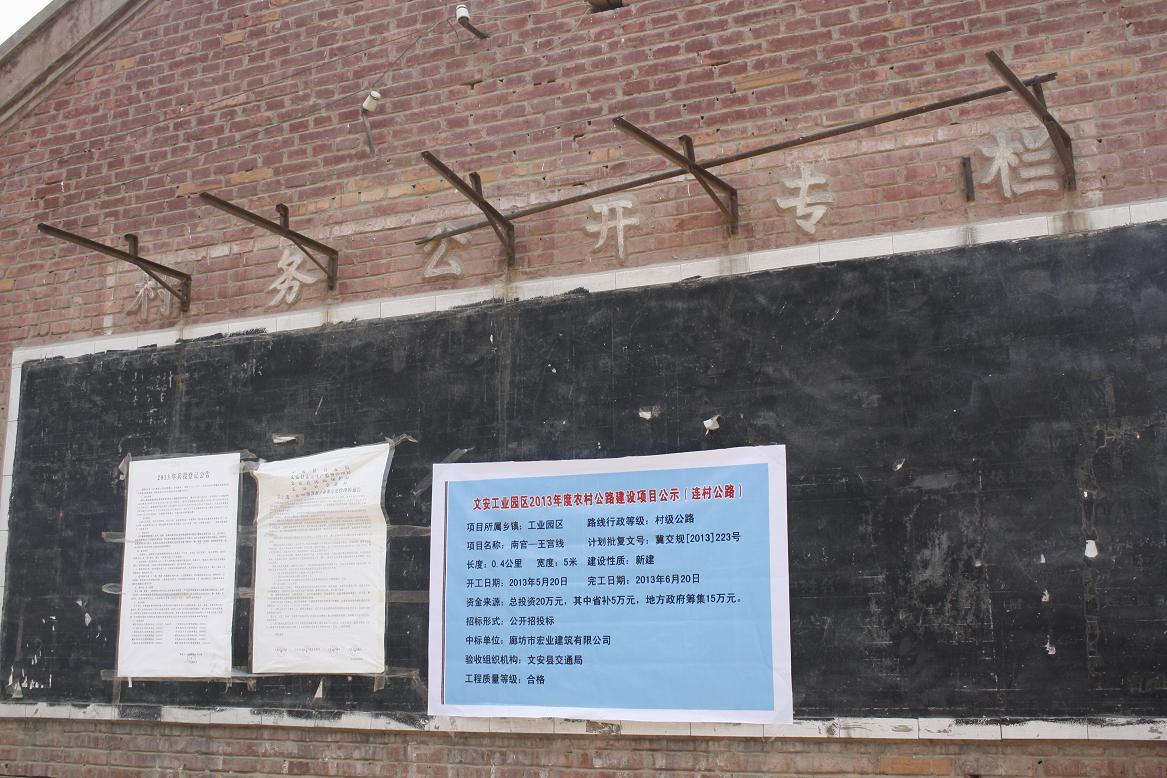 文安县农村公路 七公开 乡镇政府及村委会建设计划公示