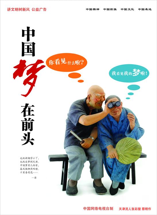 公益广告---中国梦(一)