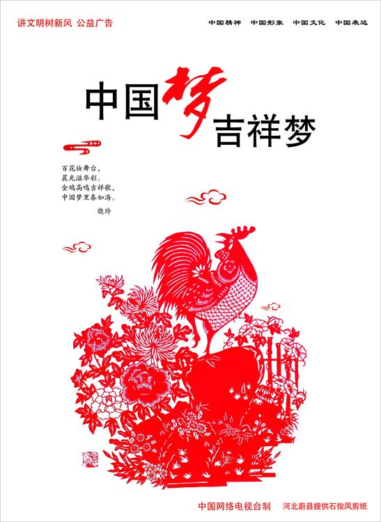 公益广告---中国梦(二)