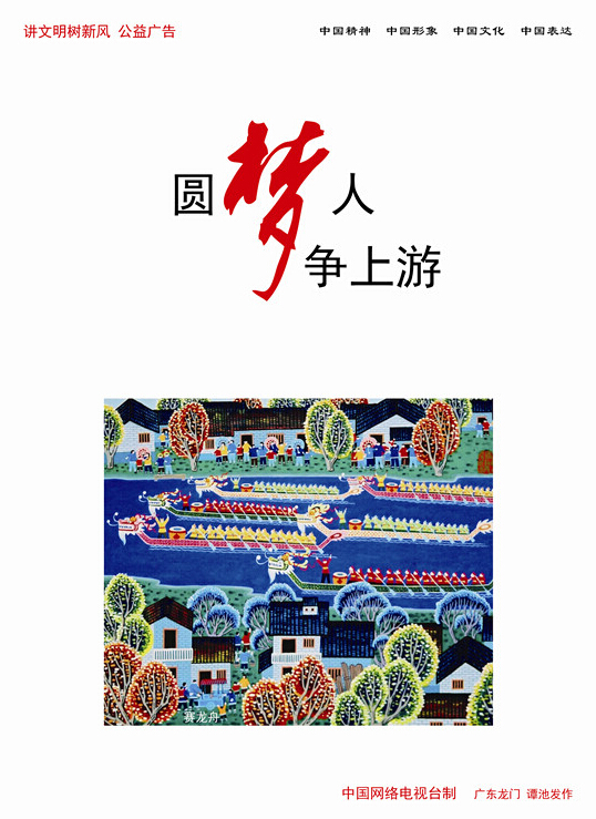 公益广告---中国梦(四)